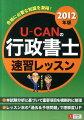 2012年版 U-CANの行政書士 速習レッスン