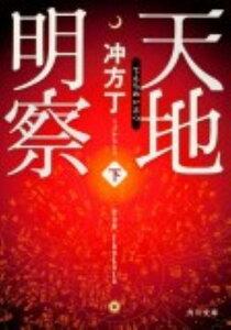 【送料無料】天地明察(下) [ 冲方丁 ]