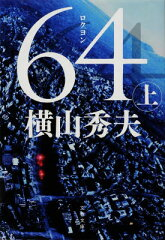 【楽天ブックスならいつでも送料無料】64(上) [ 横山秀夫 ]