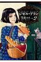 ジゼル・アラン(vol.2) (ビームコミックス) [ 笠井スイ ]