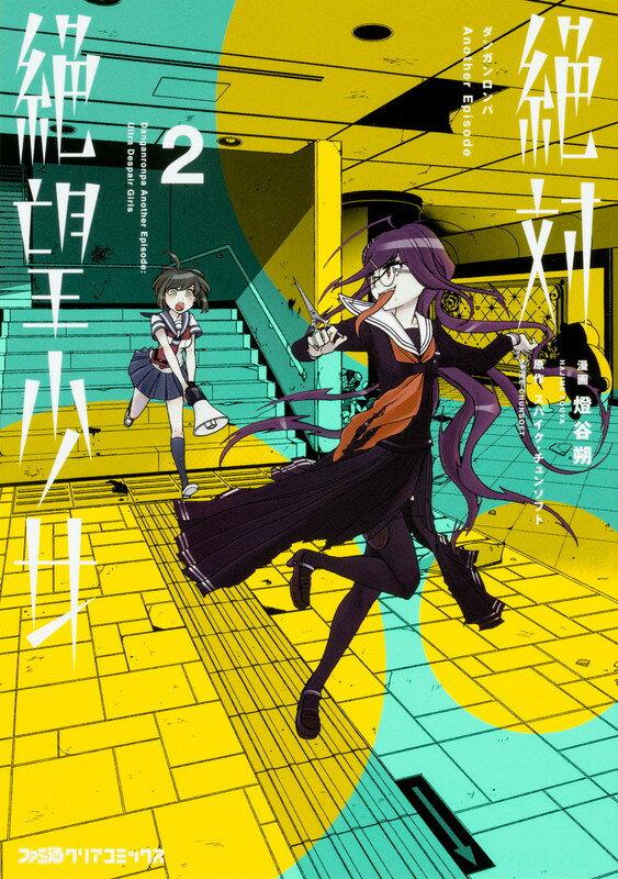 コミック, その他  Another Episode (2)