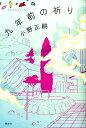 第152回芥川賞 発表