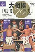 【楽天ブックスならいつでも送料無料】大相撲「戦後70年史」