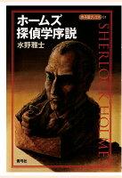 【POD】ホームズ探偵学序説