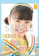 [SOLD OUT](卓上) 松本慈子 2016 SKE48 カレンダー