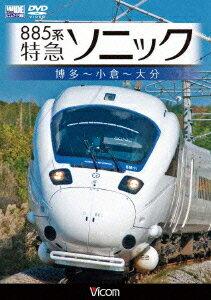 ビコム ワイド展望::885系 特急ソニック 博多〜小倉〜大分