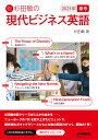 音声DL BOOK 杉田敏の 現代ビジネス英語 2021年 春号(1) (語学シリーズ) [ 杉田 敏 ]