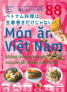 ベトナム料理は生春巻きだけじゃない ベーシックからマニアックまで おいしいレシピ88 [ 足立 由美子 ]