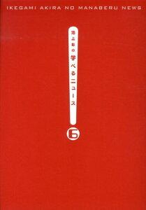 【送料無料】池上彰の学べるニュース(6(日本の政治領土問題編)) [ 池上彰 ]