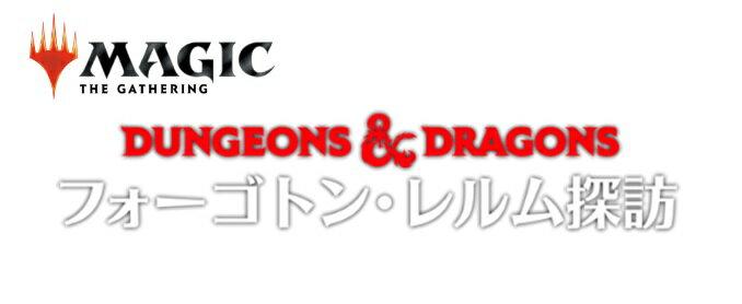 マジック:ザ・ギャザリング フォーゴトン・レルム探訪 コレクター・ブースター 日本語版 【12パック入りBOX】