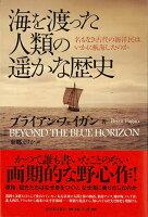 【バーゲン本】海を渡った人類の遥かな歴史