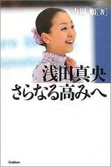 【送料無料】浅田真央さらなる高みへ [ 吉田順 ]