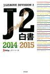 J2白書(2014/2015) 永久保存版 [ J's Goal ]
