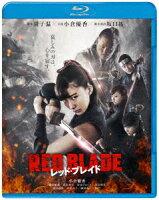 レッド・ブレイド【Blu-ray】