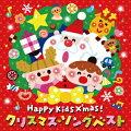 Happy Kids X'mas! クリスマス・ソングベスト〜パーティのためのBGMつき〜