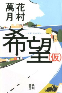 【送料無料】希望(仮) [ 花村萬月 ]