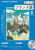 NHK CD ラジオ まいにちフランス語 2021年8月号