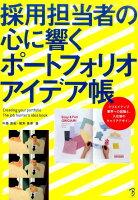 9784862462930 - ポートフォリオ作りに役立つ書籍・本まとめ「デザイナーにおすすめ」