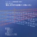 「第九」カラオケ&合唱パート別レッスン [ 東京フィルハーモニー交響楽団 ]