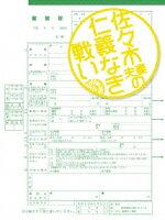 佐々木夫妻の仁義なき戦い DVD-BOX