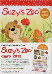 Suzy's Zoo手帳 2013
