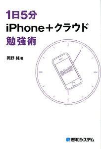 1日5分iPhone+クラウド勉強術