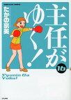主任がゆく!(16) (ぶんか社コミックス) [ たかの 宗美 ]
