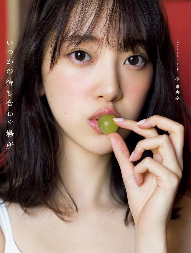 堀未央奈 2nd写真集 『 いつかの待ち合わせ場所 』