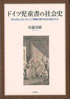 【バーゲン本】ドイツ児童書の社会史