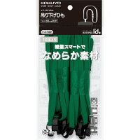 コクヨ 吊り下げひも 緑 10本 8mm ナフーL6-10G