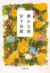 2/7(金)『静かな雨』映画公開!