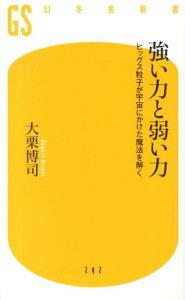 【送料無料】強い力と弱い力 [ 大栗博司 ]