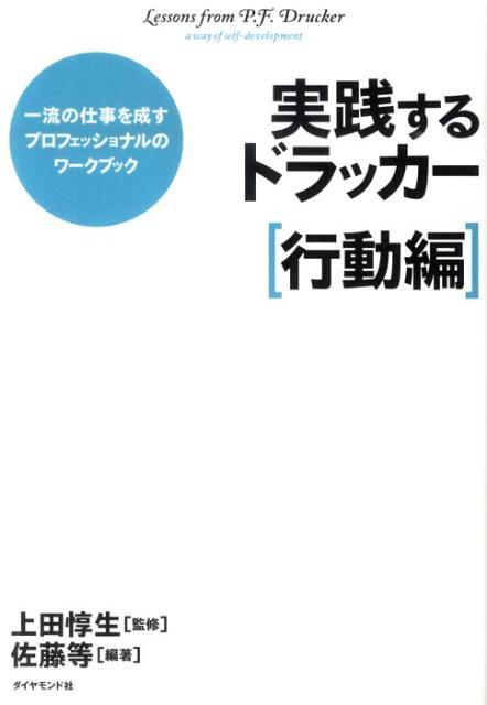 「実践するドラッカー(行動編)」の表紙