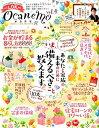 ocanemo(vol.4) あなたと家族の未来のためにいま、備えるべきこと教えます!! (晋遊舎ムック LDK...