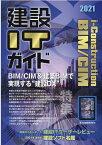 """建設ITガイド(2021) 特集:BIM/CIM&建築BIMで実現する""""建設DX"""" [ 経済調査会 ]"""