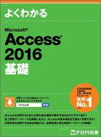 よくわかるMicrosoft Access 2016基礎