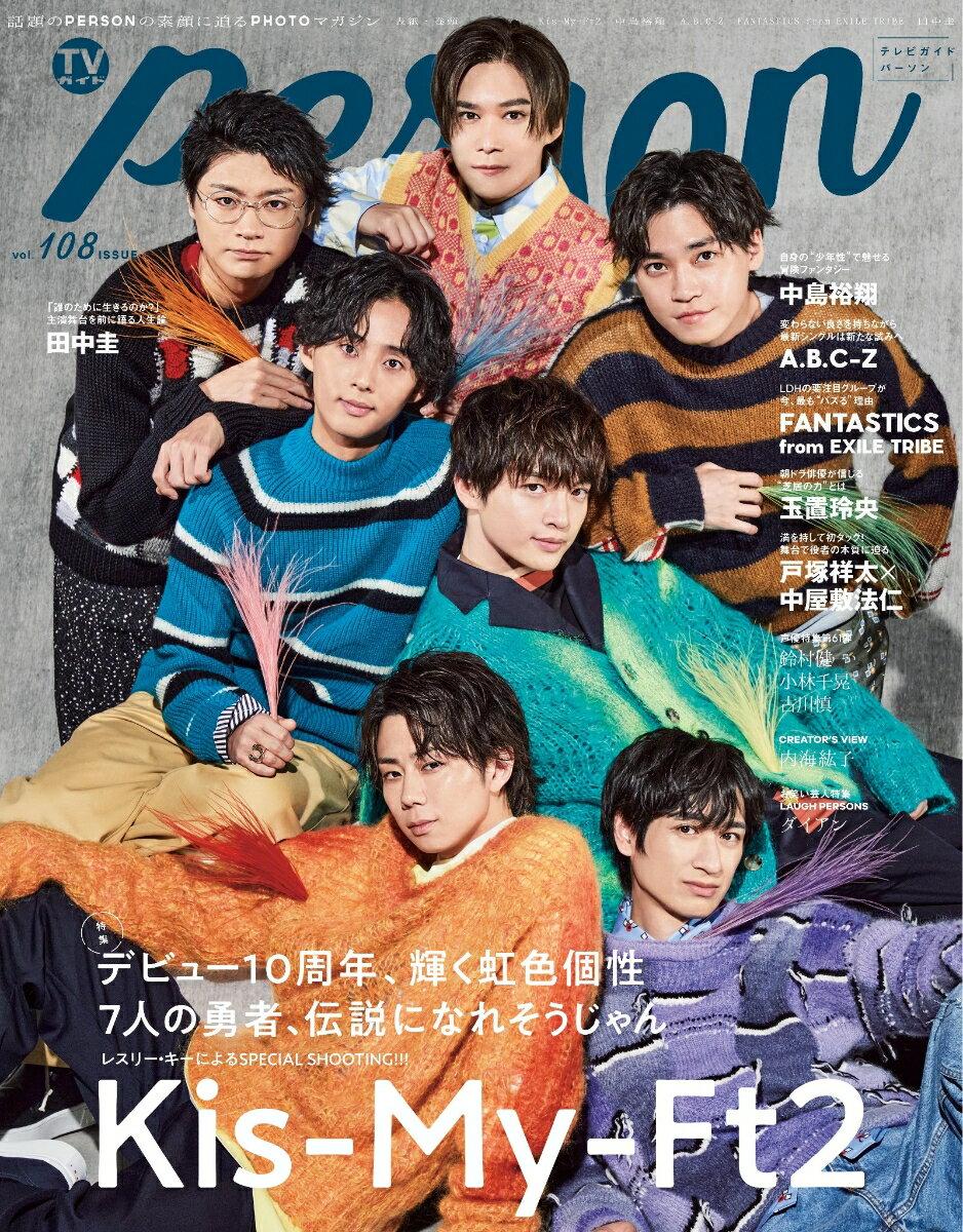 TVガイドPERSON(vol.108) 話題のPERSONの素顔に迫るPHOTOマガジン 特集:Kis-My-Ft2 7人の勇者、伝説になれそうじゃん (TOKYO NEWS MOOK)