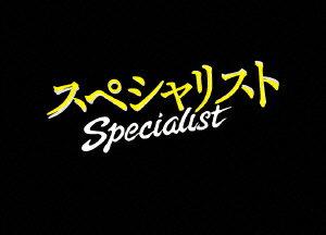 ドラマスペシャル「スペシャリスト」【Blu-ray】 [ 草ナギ剛 ]
