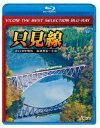 只見線 2009年晩秋 会津若松〜小出【Blu-ray】 [ (鉄道) ] - 楽天ブックス