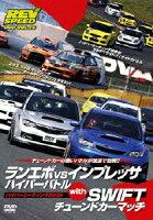 REV SPEED DVD VOL.15::ランエボ vs インプレッサ ハイパーバトル with SWIFTチューンドカーマッチ ハイパーミーティング2009