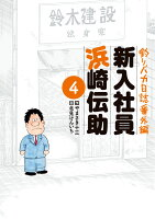 釣りバカ日誌番外編 新入社員 浜崎伝助 4巻