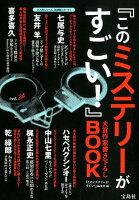 『このミステリーがすごい!』大賞作家書き下ろしBOOK(vol.24)