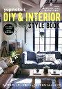 yupinoko's DIY & INTERIOR STYLEBOOK...