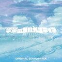 【送料無料】TVアニメ『翠星のガルガンティア』オリジナルサウンドトラック [ 岩代太郎(音楽) ]