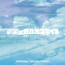 TVアニメ『翠星のガルガンティア』オリジナルサウンドトラック