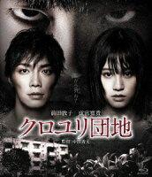 クロユリ団地 スタンダード・エディション【Blu-ray】