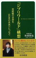 【バーゲン本】ジブリワールド構想 宮崎駿の世界を日本の未来につなぐ