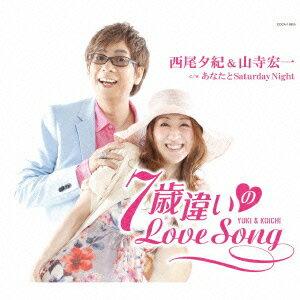 7歳違いのLove Song [ 西尾夕紀&山寺宏一 ]
