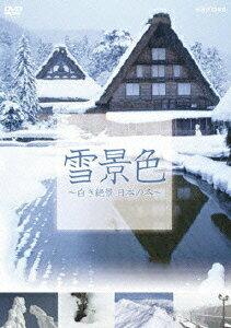 【送料無料】NHK DVD::雪景色