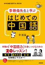NHK出版 音声DL BOOK 李軼倫先生と学ぶ はじめての